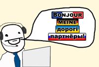 Говорим на иностранных языках без словаря
