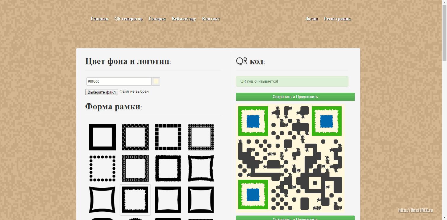 Генератор QR кодов: QR Coder 44