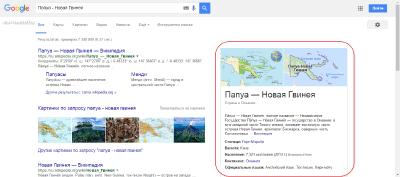 Дополнительная информация по поисковому запросу в Google
