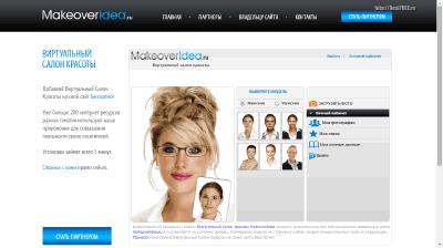 Личный аккаунт в MakeoverIdea.ru