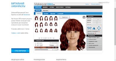 Подбор прически в MakeoverIdea.ru
