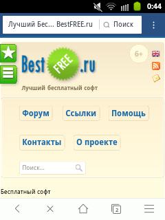 Андроид браузер