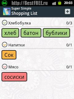 Супер Простой Список Покупок