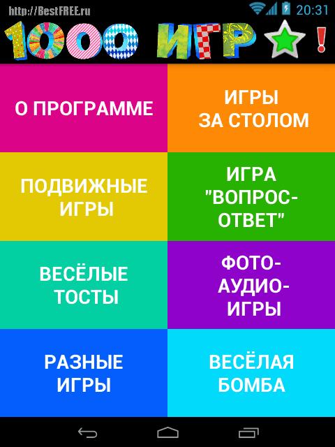 Список игр