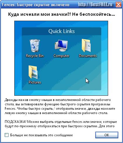 программа для скрытия иконок: