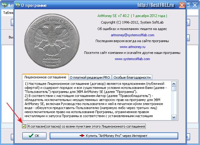 Артмани 64 системы для битной