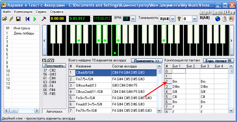 скачать программу караоке на компьютер - фото 10