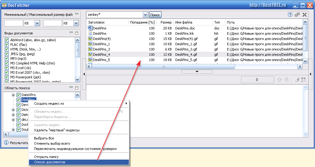 Програмку для просмотра файла
