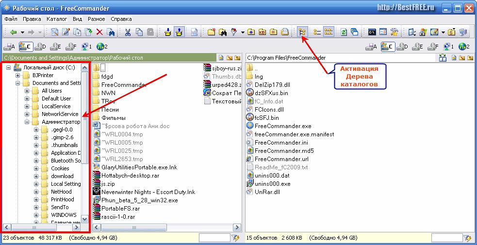 Как создать свою панель в total commander