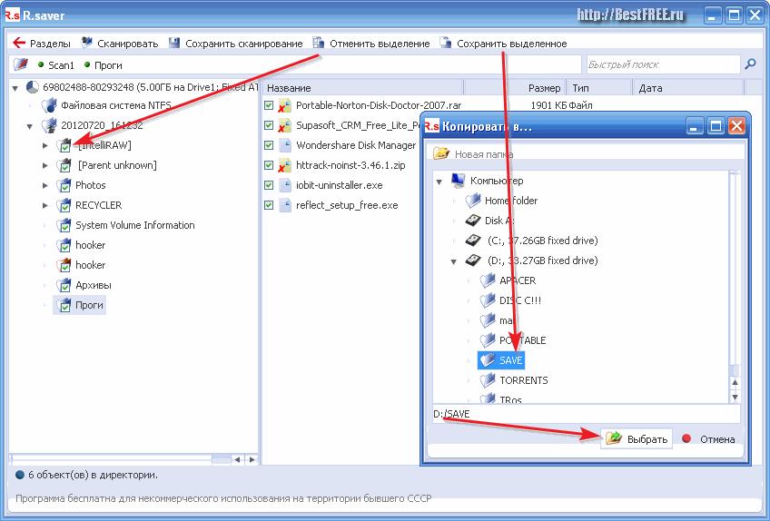 Программу для хранения файлов