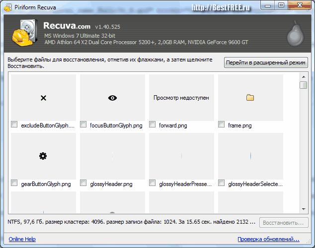 Список найденных программой Recuva 1.51.1063 файлов