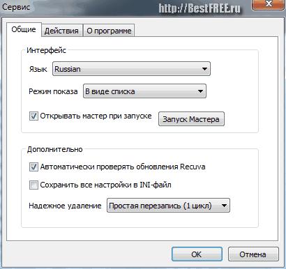 Общие настройки программы Recuva 1.51.1063