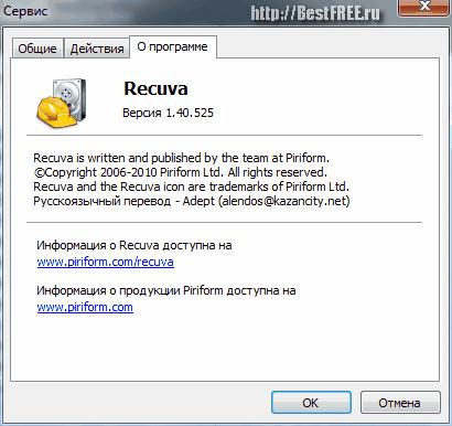 Справка по Recuva 1.51.1063