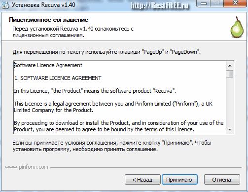 Лицензионное соглашения программы Recuva 1.51.1063