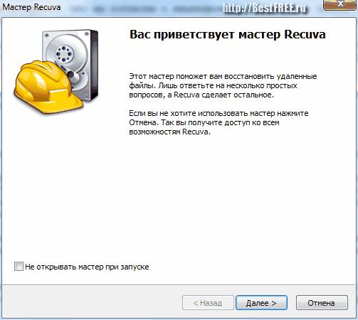 Мастер восстановления программы Recuva 1.51.1063