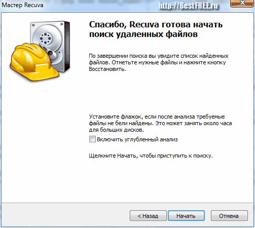 Начало поиска потерянных файлов программой Recuva 1.51.1063