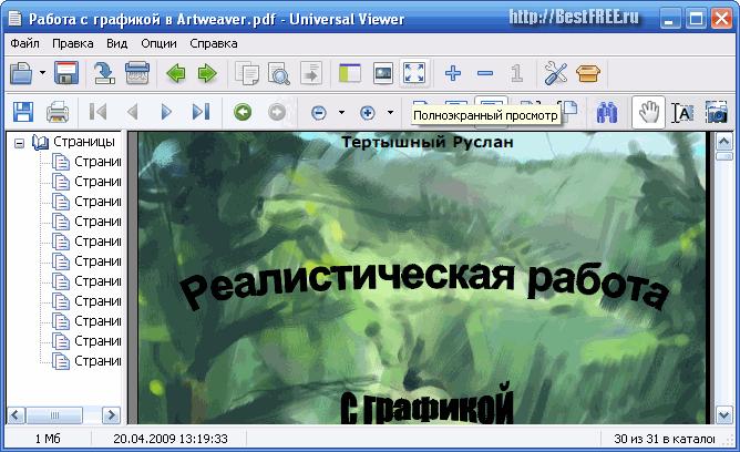 Програмку для просмотра документа в пдф