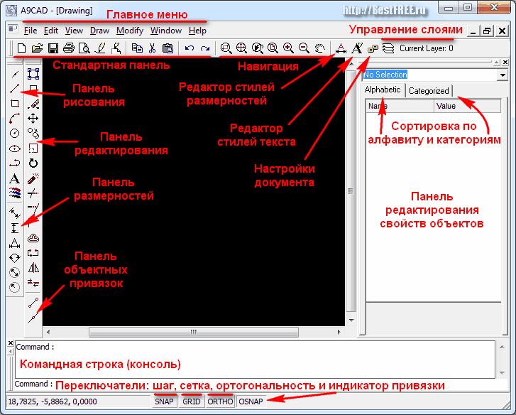 A9cad инструкция на русском - фото 4