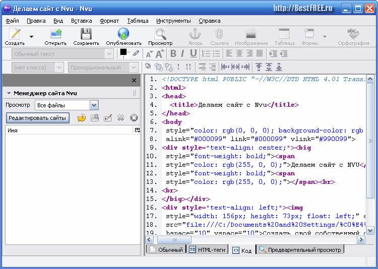 Визуальный редактор html 9 класс
