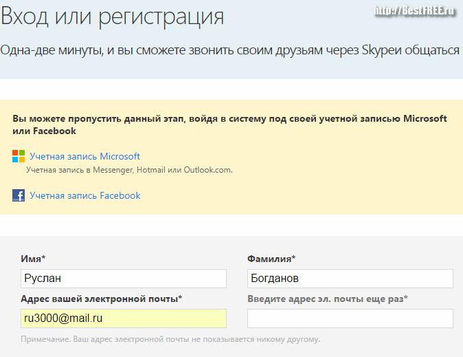 скайп через телефон бесплатный
