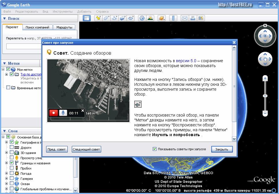 Програмку для карт со спутника