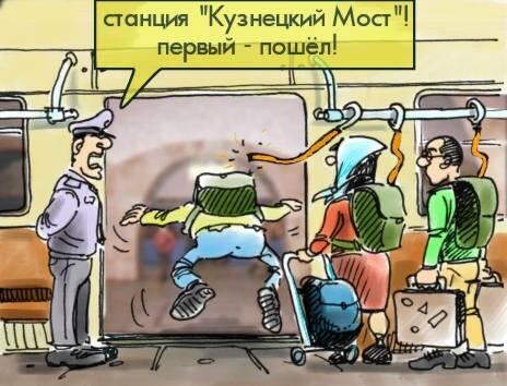 передвижения — метро.