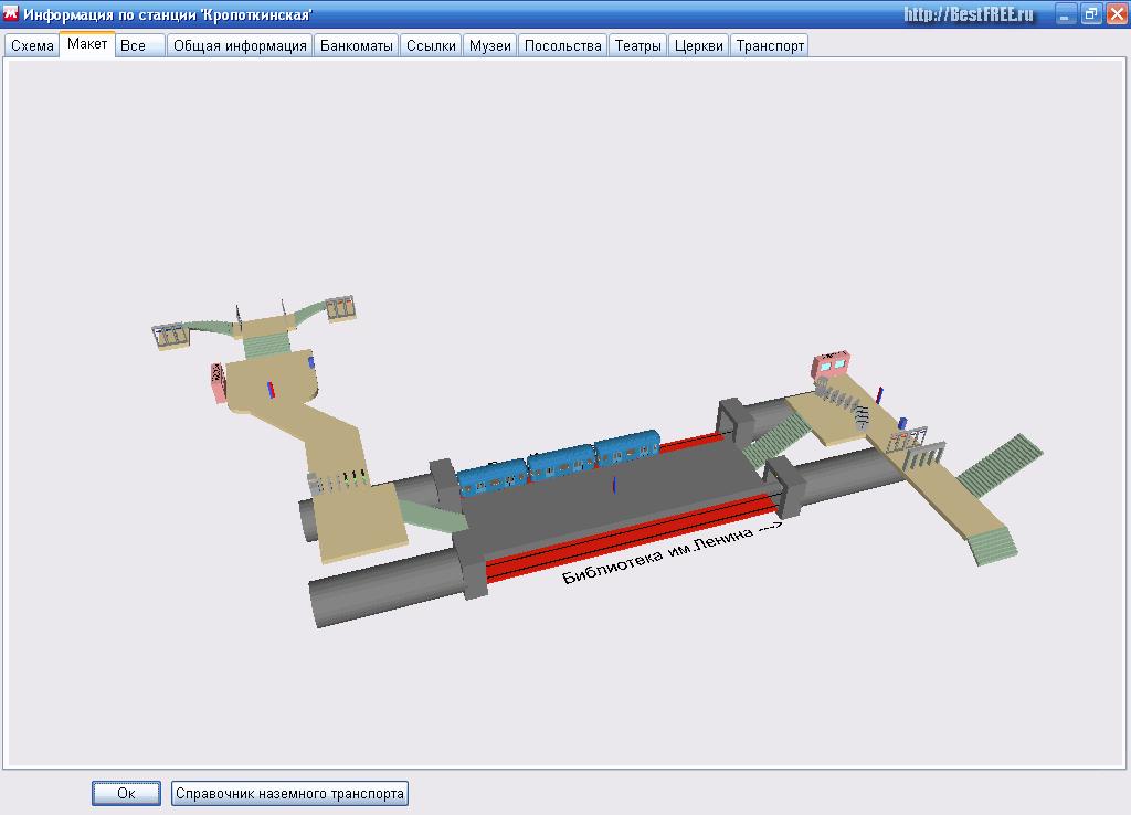 3D макет станции