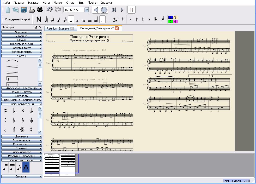 программа для набора нот скачать бесплатно - фото 8