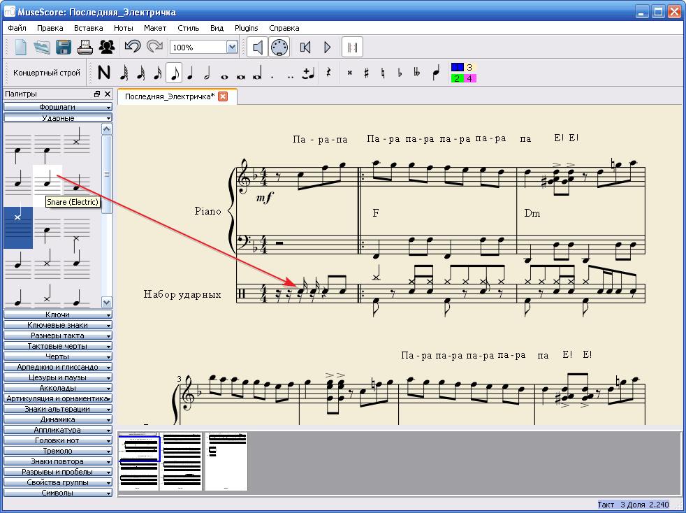 Програмку для сотворения нотных партитур