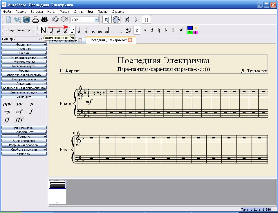 написать ноты онлайн