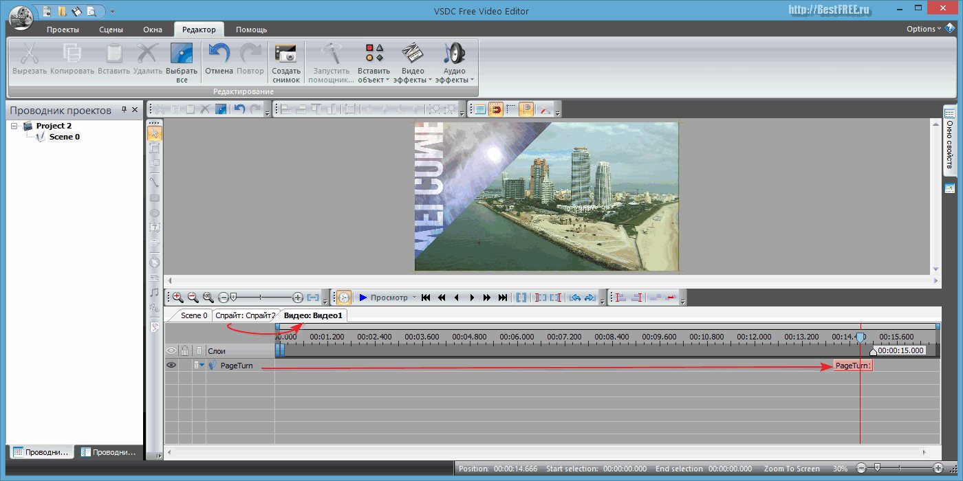 Топовую програмку для видеоэффектов