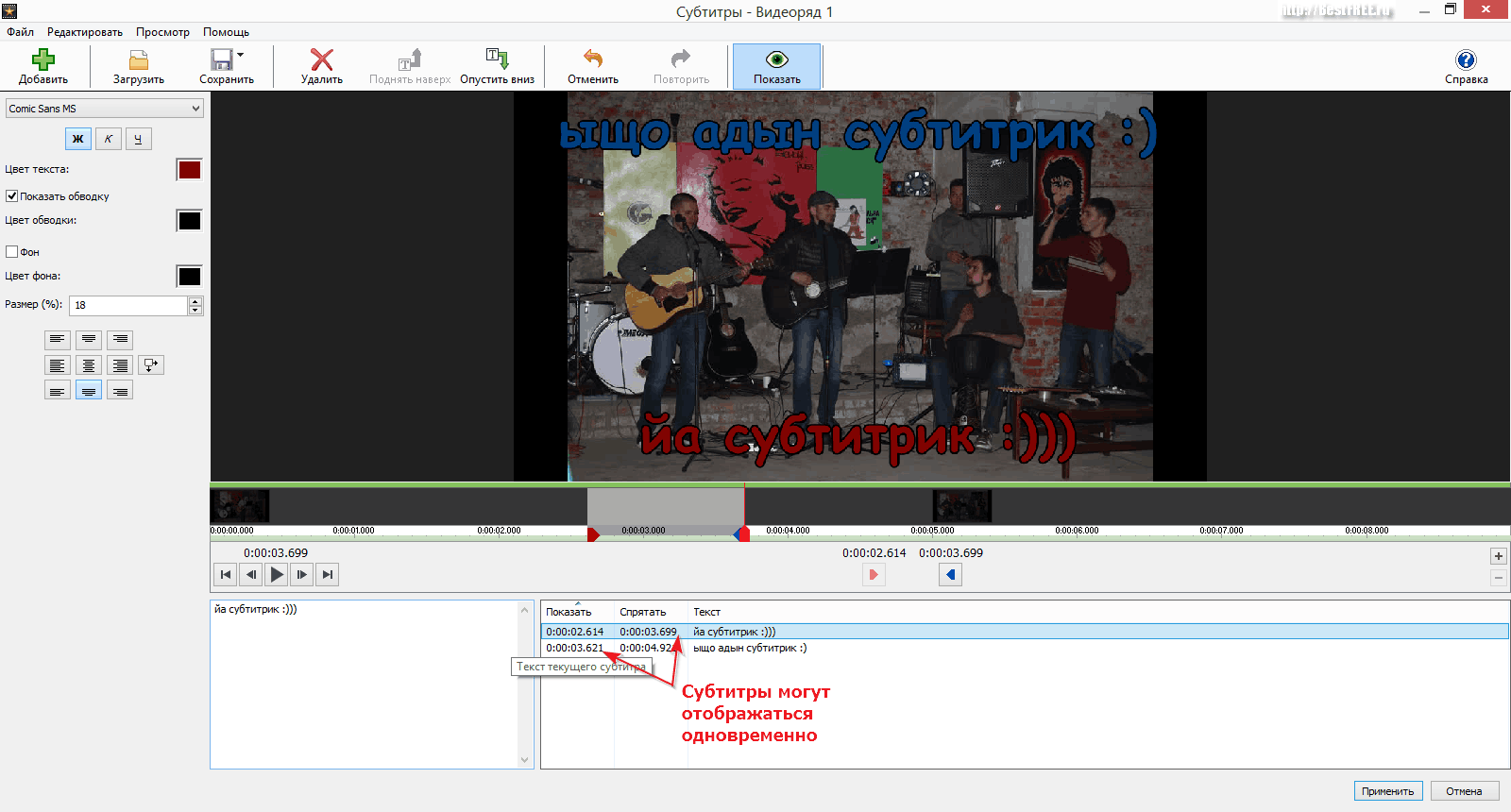 Скачать программа для монтажа клип
