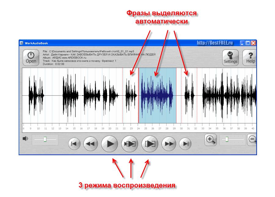 программа для прослушивания аудиокниг на компьютере