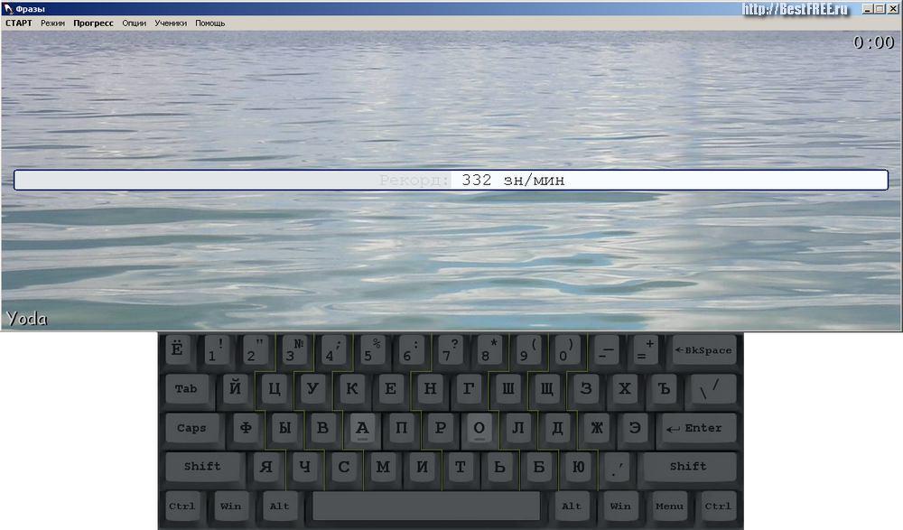 Програмку для тренировки к клавиатуре