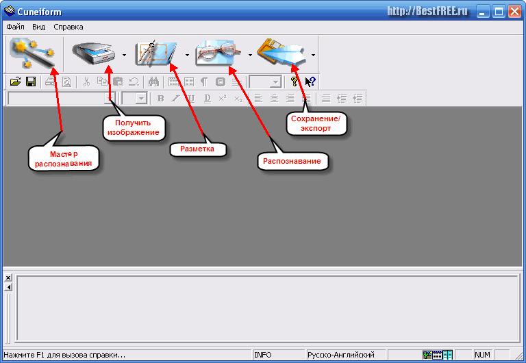 Скачать программу для перевода отсканированного текста