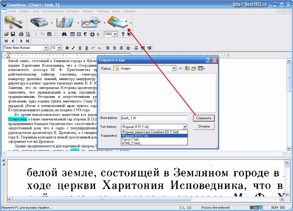 Программу Для Распознавания Текста Для Андроид