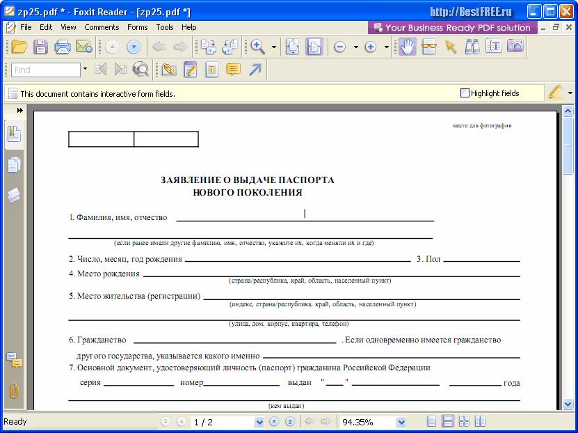 Программу пдф для хп