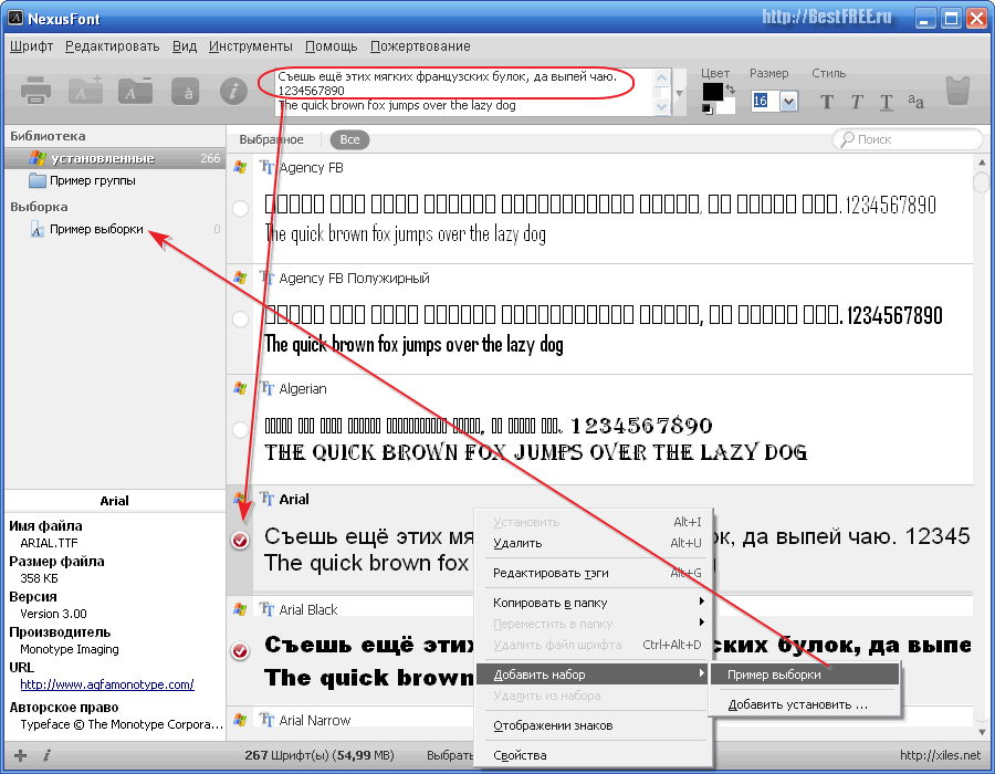 Слетели Шрифты Windows