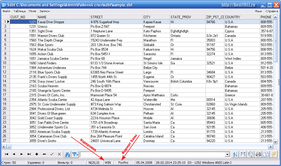 база данных dbf