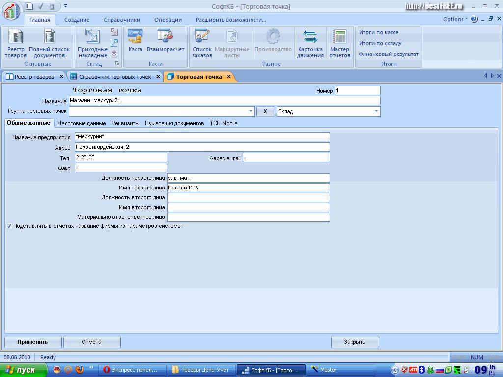 Программа 1с торговля и склад