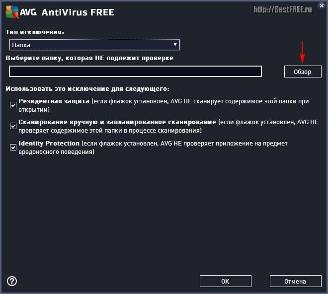 Как сделать исключение для антивируса касперского - Kazan-avon