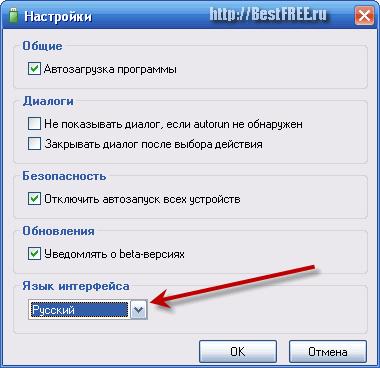 Программа для чистки флешки от вирусов на российском