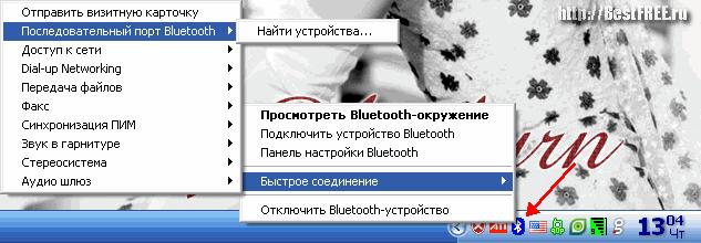Скачать bluetooth программы для ноутбука на русском языке