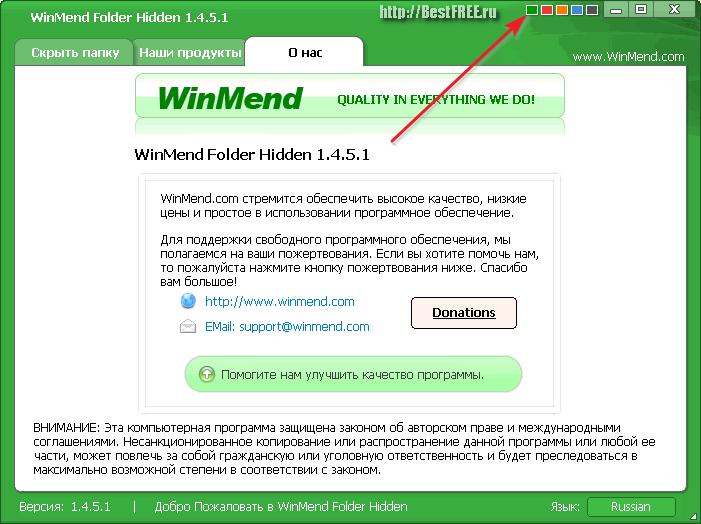 Програмку пароль на папку торрент