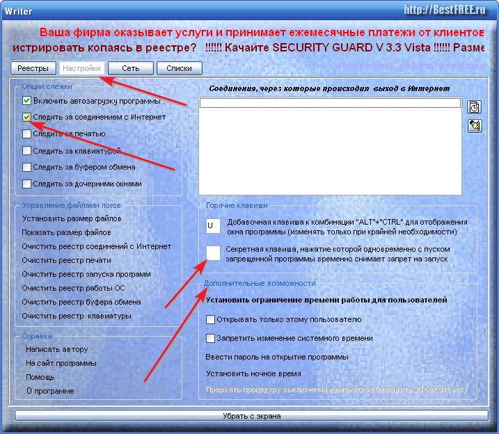 Компьютером программы слежки за