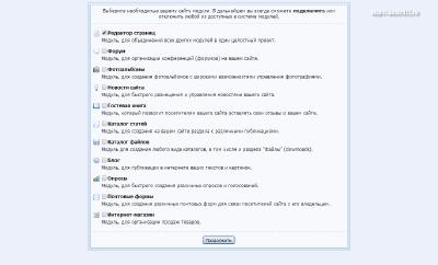 Выбор модулей сайта на Юкозе
