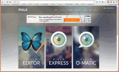 Главная страница сервиса обработки фото онлайн Pixlr