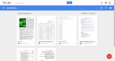 Документы на Диске Гугла
