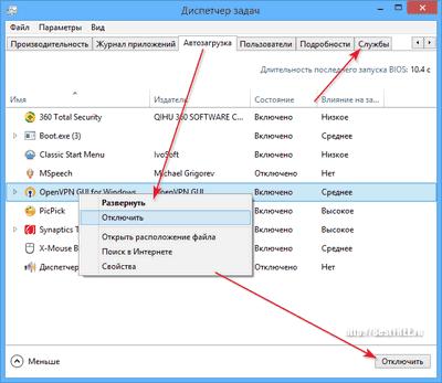 Автозагрузка в Windows 8