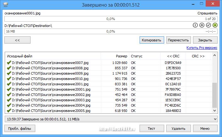 Скачать программу для копирования файлов на флешку